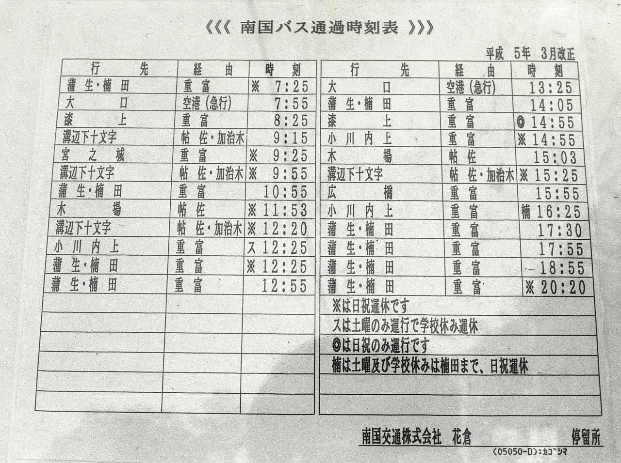 南国 交通 バス 時刻 表 出水市・長島町 バス時刻表 南国交通株式会社